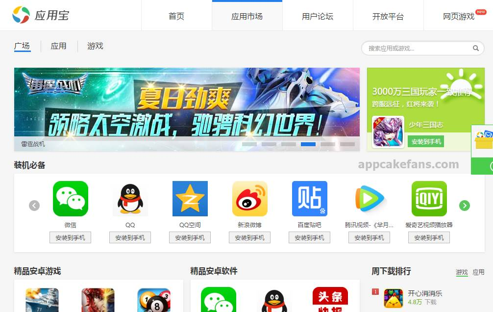Cracked Android apps Tencent
