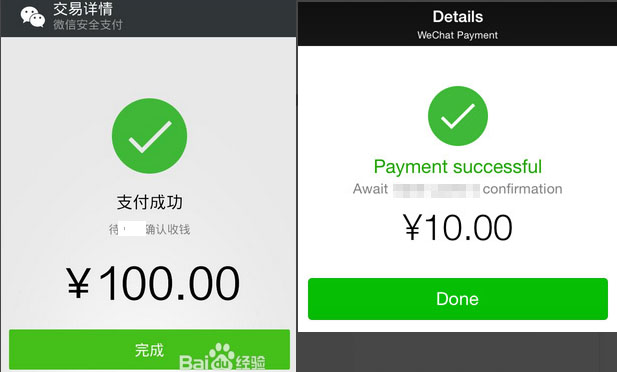 transfer money wechat weixin